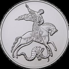 Монета Георгий Победоносец   3 RUB Серебро реверс