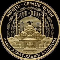 Монета Сердце Чечни 15.55 г  10000 XAU Золото реверс