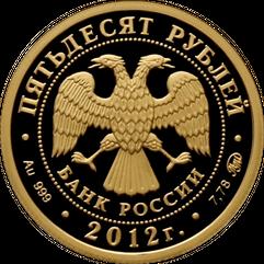 Монета Георгий Победоносец 2012 50 RUB Золото упаковка