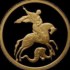 Монета Георгий Победоносец  50 RUB Золото реверс