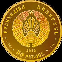Монета Славянка (Беларусь) BLR  50 XAU Золото упаковка