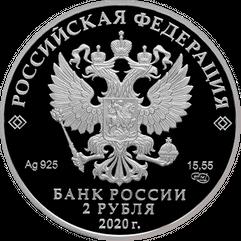 Монета Виноградов  2 RUB Серебро упаковка