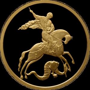Монета Георгий Победоносец 2012 50 RUB Золото реверс