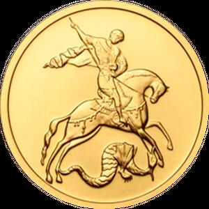Монета Георгий Победоносец (ММД)   50 RUB Золото реверс