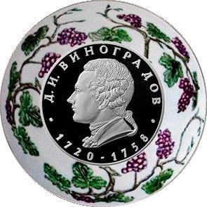 Монета Виноградов 2020 2 RUB Серебро реверс